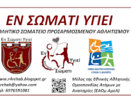 Πρόκληση στην 6η ετήσια Τακτική   Γενική Συνέλευση του «Εν Σώματι Υγιεί»
