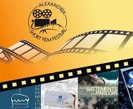 Το Διεθνές Φεστιβάλ Ταινιών Μικρού Μήκους Αλεξάνδρειας ταξιδεύει στις οθόνες της Ελλάδας και του εξωτερικού