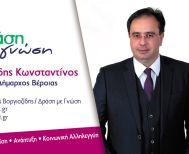 Κωνσταντίνος  Βοργιαζίδης: «Άξονας 7ος : Βελτιώνουμε την καθημερινότητα του πολίτη»