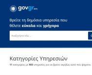 Όλο το Δημόσιο στον υπολογιστή σας με ένα κλικ - Ποιες ψηφιακές υπηρεσίες θα παρέχει