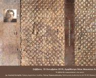 Παρουσίαση του βιβλίου του Γιώργου Λιόλιου   ''Η Βέροια των περαστικών''