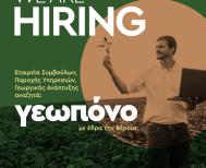 Εταιρεία Συμβούλων Παροχής Υπηρεσιών και Γεωργικής Ανάπτυξης αναζητά Γεωπόνο στη Βέροια