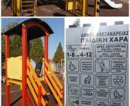 Παράδοση Νέων Παιδικών Χαρών με Ειδική Σήμανση Καταλληλότητας στο Δήμο Αλεξάνδρειας