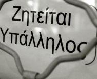 Ζητείται άτομο με πολύ καλές γνώσεις πληροφορικής