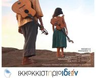 Τα KADINELIA στο ΕΚΚΟΚΚΙΣΤΗΡΙΟ ΙΔΕΩΝ  για μια υπέροχη μουσική βραδιά!