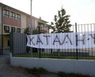 Κατάληψη λόγω... κορονοϊού σε σχολείο των Γιαννιτσών