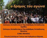 Εκδήλωση στο Δημαρχείο Βέροιας για το Νομοσχέδιο του Υπουργείου Παιδείας, κάμερες στην Τάξη