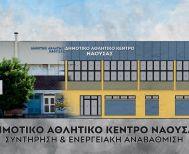 Εγκρίθηκε η χρηματοδότηση για την αναβάθμιση του κλειστού γυμναστηρίου Νάουσας