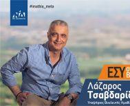Το σημερινό πρόγραμμα επισκέψεων του Λάζαρου Τσαβδαρίδη σε περιοχές του Δήμου Νάουσας