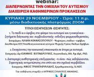 Διαδικτυακό σεμινάριο με θέμα: Διαπερνώντας την ομίχλη του αυτισμού - Διαχείριση καθημερινών προκλήσεων