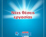 Ο εκδοτικός οίκος «Super Course ELT Publishing» στη Βέροια, αναζητά προσωπικό