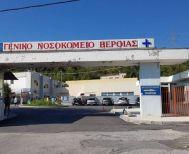 Ενισχύονται με σύγχρονα μηχανήματα τα νοσοκομεία Βέροιας και Νάουσας από την Περιφέρεια Κεντρικής Μακεδονίας