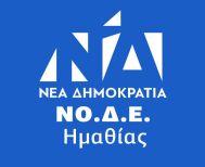 Ανακοίνωση της ΝΟΔΕ για τις υποψηφιότητες