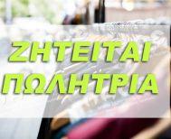 Βέροια: Ζητείται πωλήτρια με πείρα στις πωλήσεις ενδυμάτων