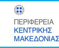 Στην Περιφέρεια Κεντρικής Μακεδονίας  Δράσεις για την καταπολέμηση   των διακρίσεων και την   υποστήριξη της κοινωνικής   ένταξης των αστέγων   και απόλυτα φτωχών