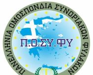 Πανελλήνια Ομοσπονδία Συνοριακών Φυλάκων:  «Η ασφυξία των τούρκων λαθροδιακινητών   στην Ελλάδα οδηγεί στην τούρκικη προπαγάνδα»