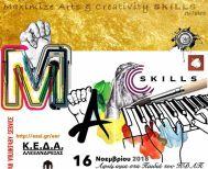 Εκδήλωση αφιερωμένη στα Παιδιά του ΚΔΑΠ μεΑ στο Δήμο Αλεξάνδρειας