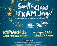 «Santa Claus is ΚΑΜΙ..ng»!  Η Νάουσα «υποδέχεται» τον Αϊ Βασίλη στο «ΚΑΜΙΝΙ»