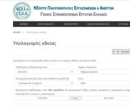 Υπολόγισε την άδειά σου στην online εφαρμογή! - Χρήσιμες πληροφορίες για τους εργαζόμενους