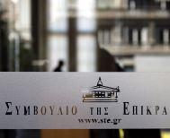Το ΣτΕ έβαλε οριστικό τέλος στις διεκδικήσεις δώρων και επιδομάτων των δημοσίων υπαλλήλων