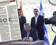 Διαβάστε το πλήρες κείμενο της Συμφωνίας των Πρεσπών
