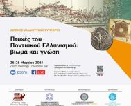 Διεθνές Διαδικτυακό Συνέδριο «Πτυχές του Ποντιακού Ελληνισμού: βίωμα και γνώση» από την  Εύξεινος Λέσχη Ποντίων Νάουσας