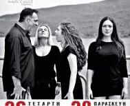"""Η βραβευμένη  """"Δεσποινίς Τζούλια"""", του Ομίλου Φίλων Θεάτρου, 26 και 28 Σεπτεμβρίου στη Στέγη"""