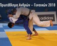 Στην Βέροια 22-23 Δεκεμβρίου το Πανελλήνιο Πρωτάθλημα Τζούντο Ανδρών - Γυναικών