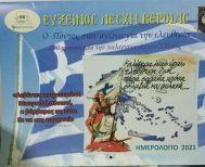 Κυκλοφόρησε το ημερολόγιο για το έτος 2021 της Ευξείνου Λέσχης Βέροιας - :Αφιερωμένο  στα 200 χρόνια από την έναρξη της επανάστασης