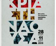 Νάουσα-Αποκριά 2019, «μια πόλη, ένα δρώμενο, εμπειρία ζωής» - Το πρόγραμμα των εκδηλώσεων