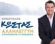 Ευχές του επικεφαλής της περιφερειακής παράταξης «Αλληλεγγύη», Περιφερειάρχη Κεντρικής Μακεδονίας Απόστολου Τζιτζικώστα για το Πάσχα