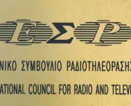 ΕΣΡ: Στο μικροσκόπιο οι ραδιοτηλεοπτικές εκπομπές  - Απειλεί με κυρώσεις