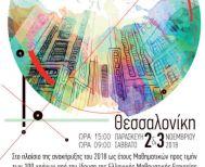 «Τα Μαθηματικά των Πόλεων» σε διεθνή διημερίδα από την Ελληνική Μαθηματική Εταιρεία και τη Π.Ε.Δ. Κ. Μακεδονίας