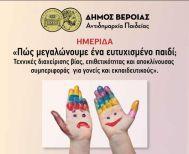 Το Σάββατο 7 Δεκεμβρίου στη «Στέγη» Ημερίδα για την  επιθετικότητα των παιδιών από τον Δήμο Βέροιας