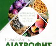 Κυκλοφόρησε το νέο βιβλίο  «Η συμβολή της Διατροφής στην υγεία των ανθρώπων»
