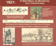 «Οι Βιβλιοθήκες της Μακεδονίας στην Τοπική ιστορία» Διαδημοτική Έκθεση στην Αλεξάνδρεια για την επέτειο των 200 χρόνων από την Ελληνική Επανάσταση