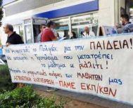 Παράσταση Διαμαρτυρίας στην Πρωτοβάθμια με το άνοιγμα των σχολείων