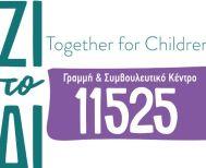 «Μαζί για το Παιδί» στη γραμμή 11525