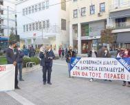 Διαμαρτυρία της ΕΛΜΕ Ημαθίας για επαναλειτουργία σχολείων, τηλεκπαίδευση, μέτρα πρόληψης και ενίσχυση της Παιδείας