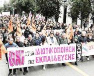 Συγκέντρωση διαμαρτυρίας της ΕΛΜΕ  για τα ιδιωτικά κολέγια