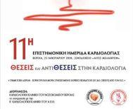 Το Σάββατο 25 Ιανουαρίου στη Βέροια - 11η Επιστημονική ημερίδα  με θέσεις και αντιθέσεις στην Καρδιολογία