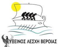 Συλλυπητήρια  ανακοίνωση της Ευξείνου Λέσχης Βέροιας