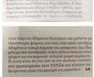 Φρόσω Καρασαρλίδου προς Εφημερίδα των Συντακτών: «Να διαψεύσει τον ισχυρισμό του ο Άγγελος Τόλκας»