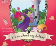 Παρουσιάζεται το παραμύθι τη Μαρίας Ποπκιώση    «Η μάγισσα Φαφούτα   και τα γλυκά της φίλτρα»