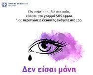 Η Ελληνική Αστυνομία κατά της Ενδοοικογενειακής βίας