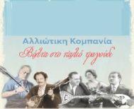 Από τον  Δήμο Βέροιας και την ΚΕΠΑ  «Βόλτα στο παλιό τραγούδι»,μια βραδιά αφιερωμένη στην Τρίτη ηλικία