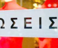 ΕΣΕΕ: Χωρίς ικανοποιητικά αποτελέσματα  η κίνηση της αγοράς την Κυριακή 14 Ιουλίου