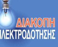 Διακοπές ρεύματος την Κυριακή σε Βέροια και Νάουσα λόγω εργασιών