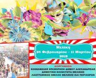 Ξεκινάει την Τσικνοπέμπτη το Μελικιώτικο Καρναβάλι