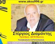 Στέργιος Διαμάντης στον ΑΚΟΥ 99,6: «Δεν θα διεκδικήσω την προεδρία της ΕΠΣ Ημαθίας»